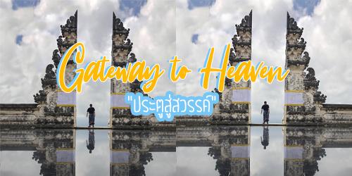 """""""Gateway to Heaven : ประตูสู่สวรรค์"""""""