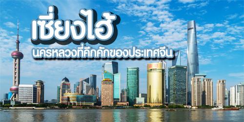 เซี่ยงไฮ้นครหลวงที่คึกคักของประเทศจีน