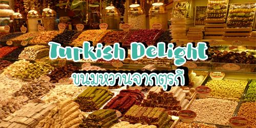 เตอร์กิช ดีไลท์ (Turkish Delight)