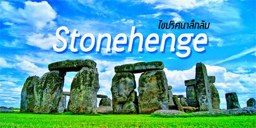 ไขปริศนาลึกลับ สโตนเฮนจ์ กลุ่มหินโบราณ สร้างมาเพื่ออะไร?