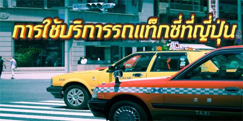 ขั้นตอนการใช้บริการรถแท็กซี่ที่ญี่ปุ่น