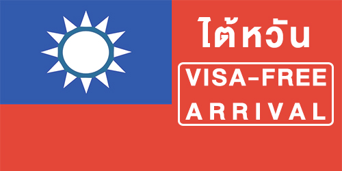 ไต้หวัน ประกาศเลื่อนเวลาขยาย ฟรีวีซ่าไต้หวัน ให้นักท่องเที่ยวชาวไทยอีก 1 ปี