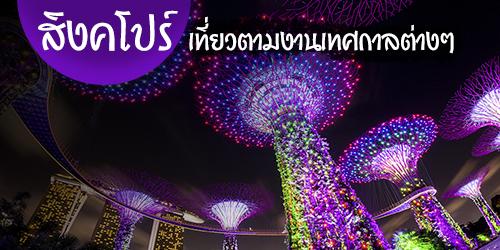 เที่ยวสิงคโปร์ตามงานเทศกาลต่างๆ