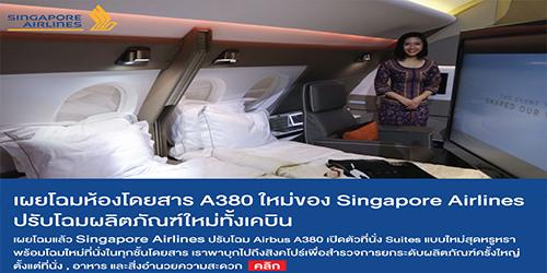 Singapore Airlines ปรับโฉมห้องโดยสารใหม่ ไฉไลกว่าเดิม