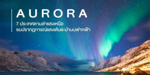 มหัศจรรย์แสงออโรร่า 7 ประเทศตามล่าแสงเหนือ