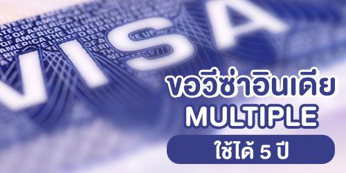 อินเดียผ่อนปรนนโยบายการขอวีซ่าของคนไทย ออกวีซ่า Multiple ใช้ได้ 5 ปี