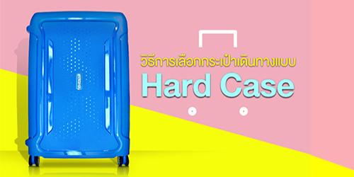 วิธีการเลือกกระเป๋าเดินทางแบบ Hard Case