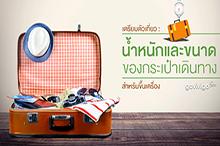 เตรียมตัวเที่ยว : น้ำหนักและขนาดของกระเป๋าเดินทางสำหรับขึ้นเครื่อง