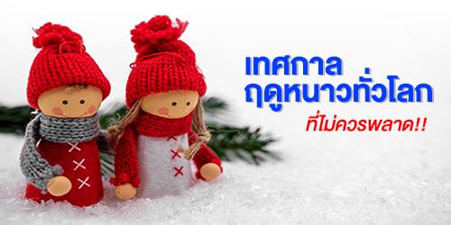 เทศกาลฤดูหนาวทั่วโลก ที่ไม่ควรพลาด