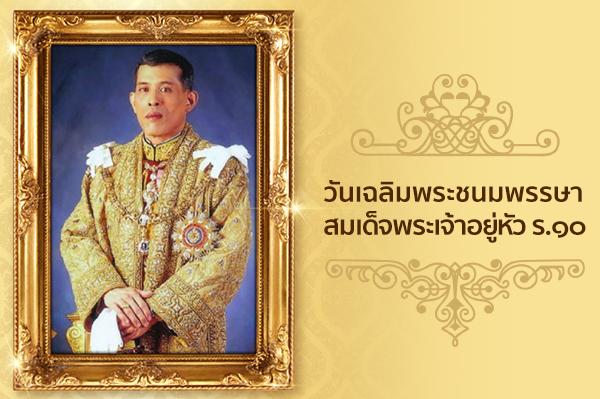 วันเฉลิมพระชนมฯสมเด็จพระเจ้าอยู่หัว ร.10 King Birthday
