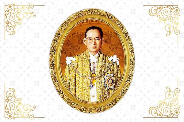 5 ธันวาคม วันคล้ายวันพระบรมราชสมภพ ร.๙