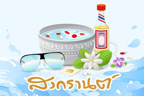 วันสงกรานต์ Songkran Day