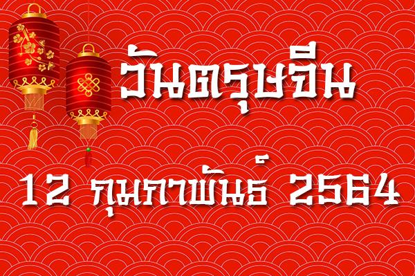 เทศกาลตรุษจีน Happy Chinese New Year