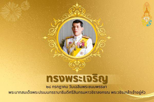 วันเฉลิมพระชนมพรรษา สมเด็จพระเจ้าอยู่หัวมหาวชิราลงกรณ บดินทรเทพยวรางกูร H.M. Maha Vajiralongkorn Bodindradebayavarangkun's Birthday