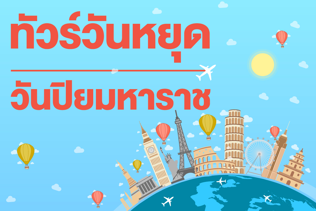 วันปิยมหาราช   Chulalongkorn's Day