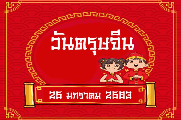 เทศกาลตรุษจีน Chinese new year