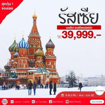 ทัวร์รัสเซีย มอสโคว์ เซนต์ ปึเตอร์สเบิร์ก
