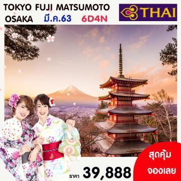 ฮไลท์!! เที่ยวญี่ปุ่น ช่วงซากุระ พร้อมขึ้นภูเขาไฟฟูจิ