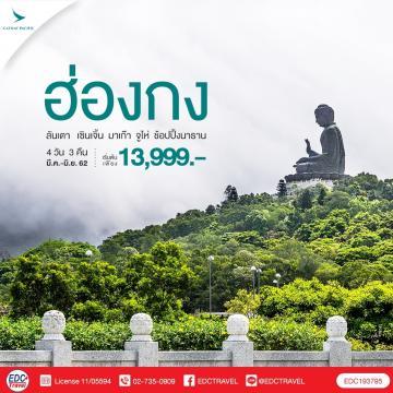 ทัวร์ฮ่องกง ฮ่องกง ลันตา เซินเจิ้น มาเก๊า จูไห่ 4 วัน 3 คืน โดยคาเธ่ย์ แปซิฟิค แอร์เวย์[CX]