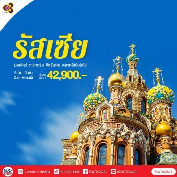 ทัวร์รัสเซีย มหัศจรรย์ RUSSIA บินตรงสู่มอสโคว์ - ซาร์กอร์ส 5 วัน 3 คืน โดยการบินไทย[TG]