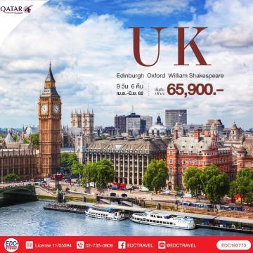 ทัวร์ยุโรป GRAND UK ทัวร์อังกฤษ 9 วัน 6 คืน โดยกาตาร์ แอร์เวย์[QR]