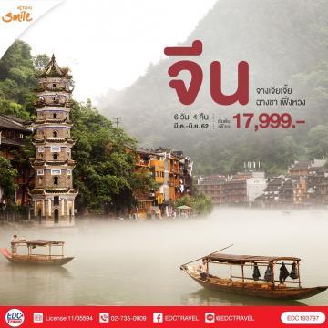 ทัวร์จีน จางเจียเจี้ย ฉางชา เฟิ่งหวง 6 วัน 4 คืน โดยไทยสมายล์[WE]
