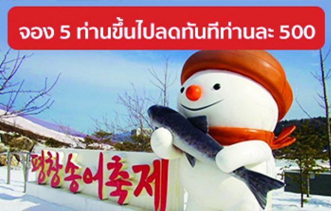 ทัวร์เกาหลี KOREA FISHING&SKI