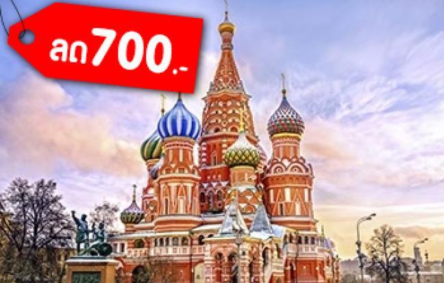 ทัวร์รัสเซีย มอสโคว์ เซนต์ปีเตอร์เบิร์ก ไฮโซ มอสเซนต์