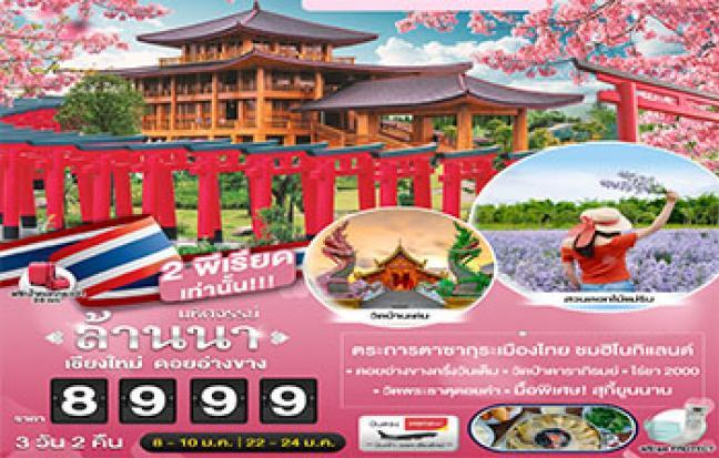 มหัศจรรย์ ล้านนา ตระการตา ซากุระเมืองไทย