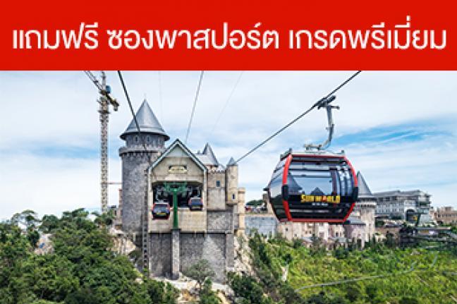 ทัวร์เวียดนาม  HUE-HOI-AN-DA NANGBana-Hills