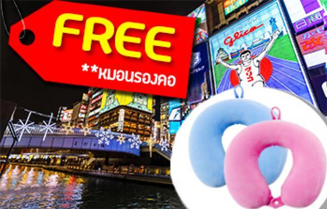 ทัวร์ญี่ปุ่น OSAKA KYOTO FREE DAY
