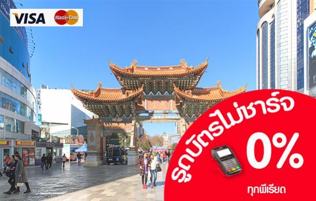 ทัวร์จีน Kunming คุนหมิง ต้าลี่ ลี่เจียง