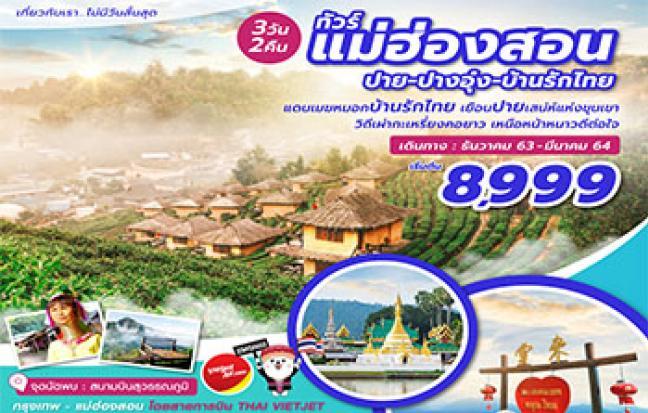 แม่ฮ่องสอน ปาย ปางอุ๋ง บ้านรักไทย