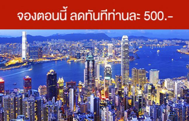 ทัวร์ฮ่องกง EXCLUSIVE 5 ดาว